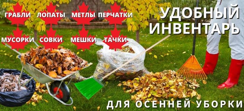 Подборка товаров для осенней уборки