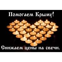 Для наших крымчан