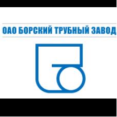 Борский Трубный Завод