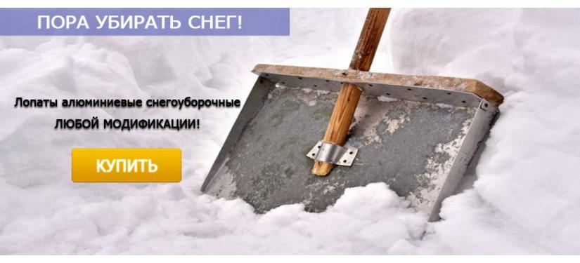 Движки(лопаты) снегоуброчные