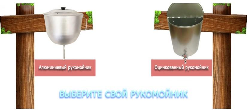 Рукомойники