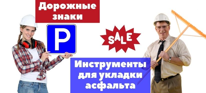 Товары для дорожных работ и дорожные знаки