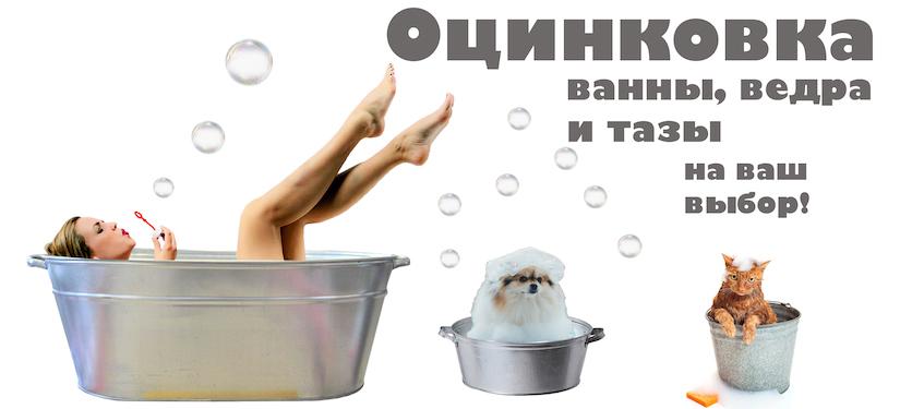 Оцинковка: ванны, ведра и тазы на ваш выбор
