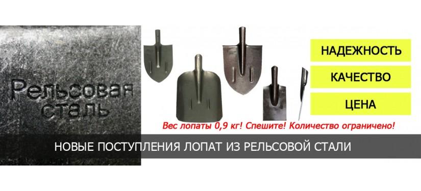 Лопата из рельсовой стали