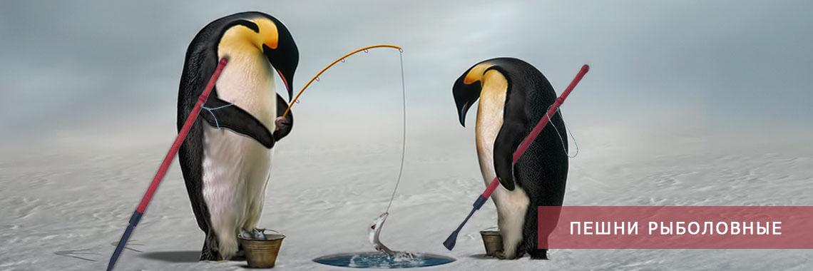 Пешни рыболовные