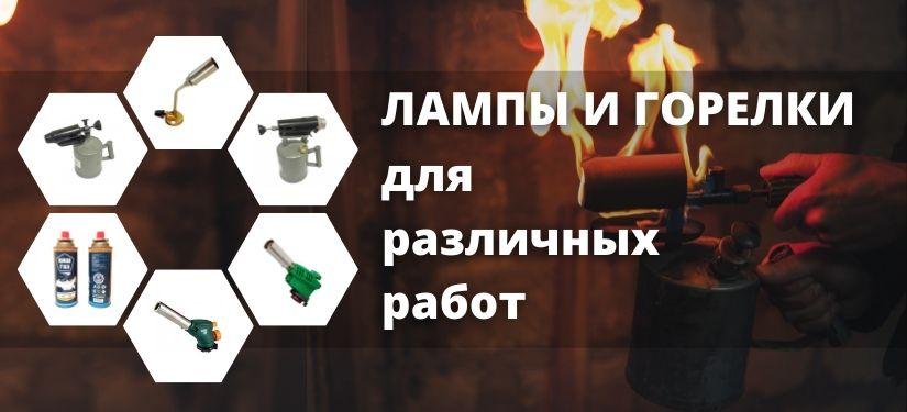 Лампы и горелки для различных работ