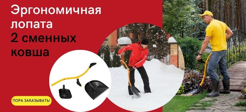 Эргономичная лопата для снега и сыпучки!
