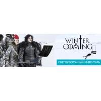 Рассылка: Зима близко