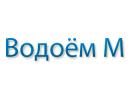 Водоем-М