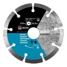 Алмазный диск для сухого реза 125ммх22мм (0225)