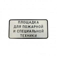 Дорожный знак 'СПЕЦТЕХНИКА'