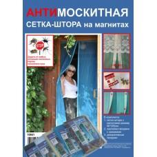 СЕТКА москитная ШТОРА МАГНИТНАЯ 'АНТИМОСКИТ' 900*2050ММ (цвета ассортимент)