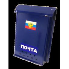 Ящик почтовый металлический с замком-защелкой 'Почта'