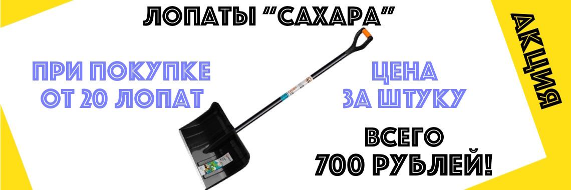 При покупке от 20 лопат Сахара - лопата за 700 рублей