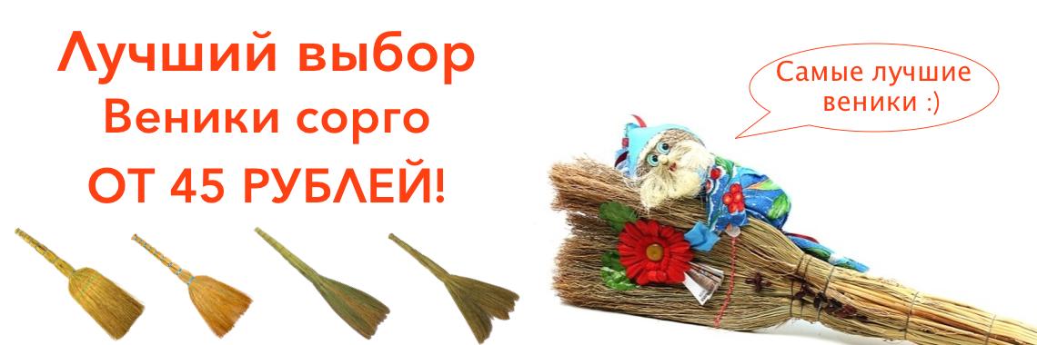 Веники сорго от 45 рублей