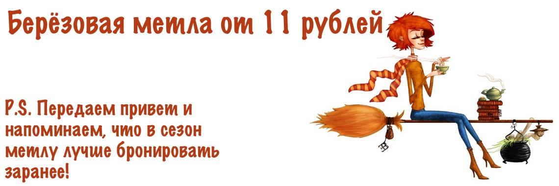 Берёзовая метла от 11 рублей