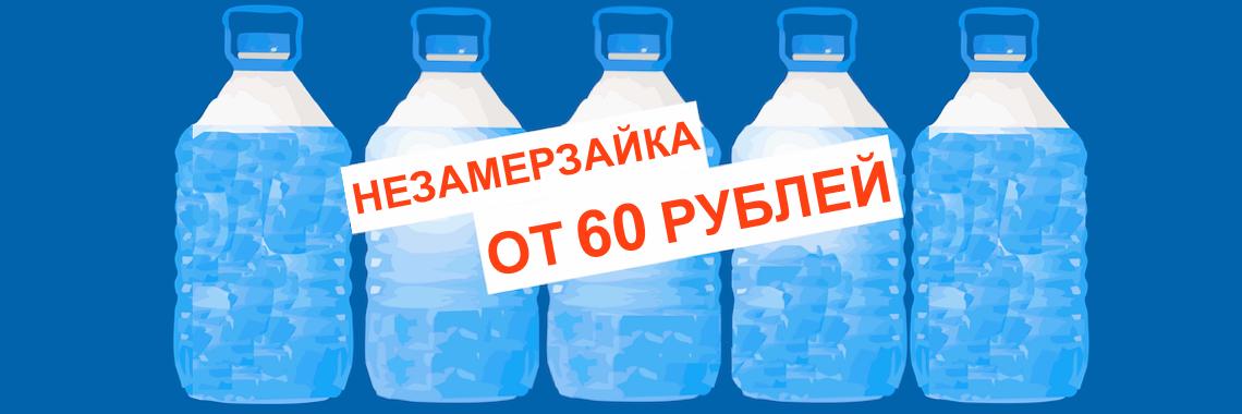 Незамерзайка от 50 рублей!