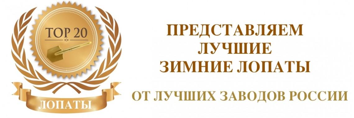 TOP 20: Лучшие зимние лопаты от лучших заводов России