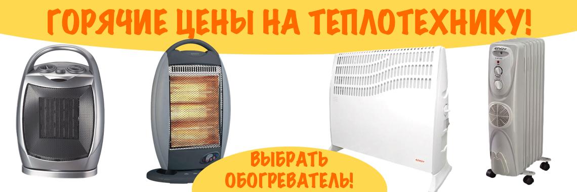 Горячие цены на теплотехнику!