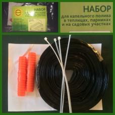 Капельный полив - 30' набор (упаковка 1/20 шт.) THREE 3 HOUSE на 100 растений