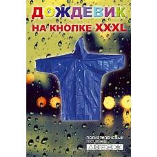 Дождевик на кнопках /50/