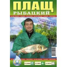 Дождевик рыбацкий удлинненный /50/